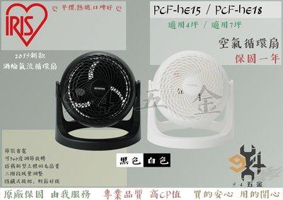 【94五金】♠原廠保固 公司貨♠ 日本 IRIS PCF-HE15 空氣對流循環扇 360度 非HD15 電扇 HE15