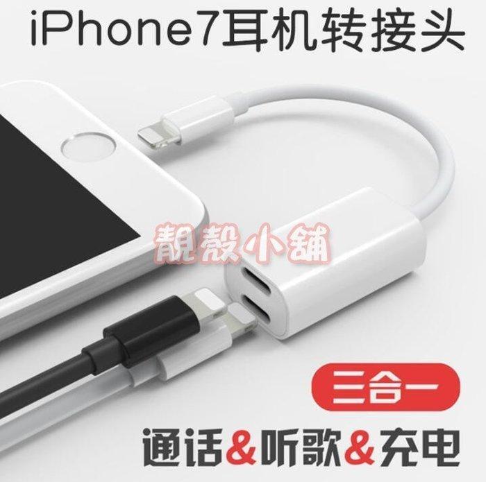 靚殼小舖 三合一耳機轉接頭  iPhone x i8 i7 Plus 充電 聽歌 通話 充電線  iPhone耳機轉接頭
