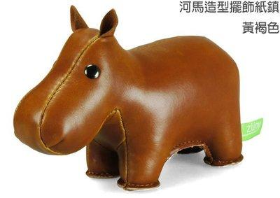 《創意達人》Zuny Classic 河馬造型擺飾紙鎮(黃褐色),動物造型皮革Paperweight,可超商取貨