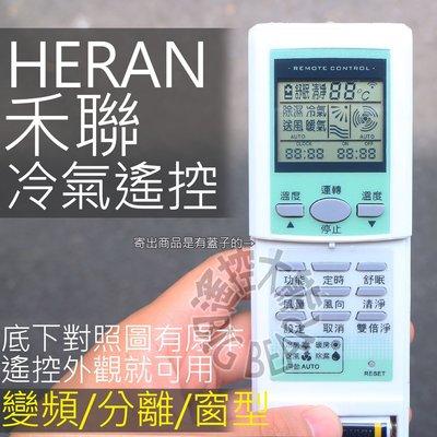 禾聯 冷氣遙控器 (全系列可用) HERAN禾聯方 變頻冷暖分離式窗型 冷氣遙控器