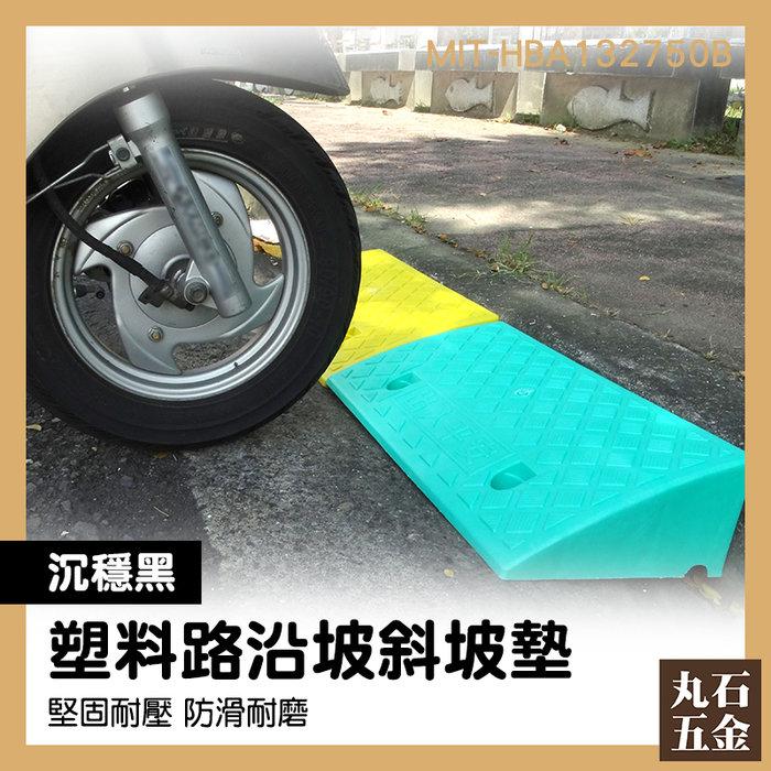 無障礙坡 跨越人行道 階梯墊 頂車機 MIT-HBA132750B 塑膠製斜坡墊 車用維修架