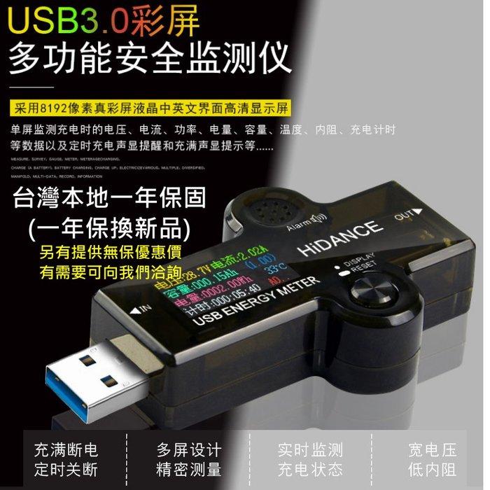 🔥淘趣購USB3.0 彩幕顯示 電流電壓功率測試器 〈一年保固〉💎充滿斷電 QC2.0 QC3.0快充 電流表