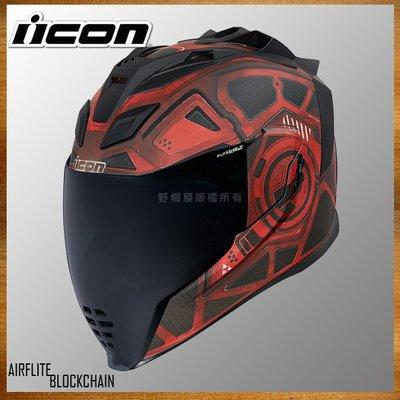 三重《野帽屋》美國 ICON AIRFLITE 全罩 安全帽 防霧鏡片 內墨片 內襯全可拆。BLOCKCHAIN 紅