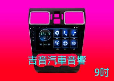 ◎吉音汽車音響◎JHY速霸陸FORESTER 9吋安卓專用機內建衛星導航/USB/WIFI上網/藍芽/互聯/PLAY商店