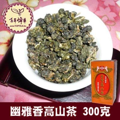 5斤送半斤【幽雅香高山茶】500元/300g 清香型台灣茶葉《老禪燒茶、百年峰華莊園》