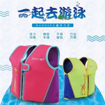 【安全應急】MANNER儿童浮力衣学游泳背心浮背可拆装学泳衣非专业救生衣