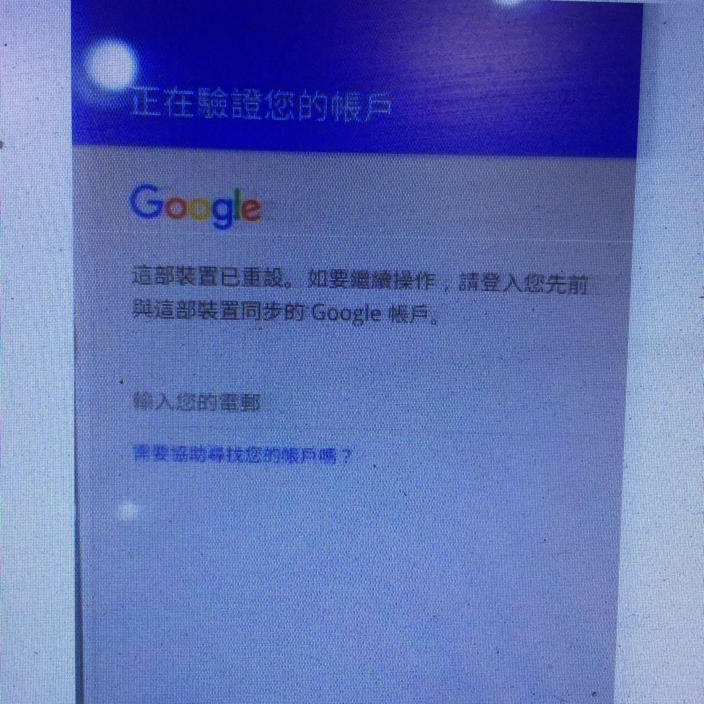 三星解谷歌鎖