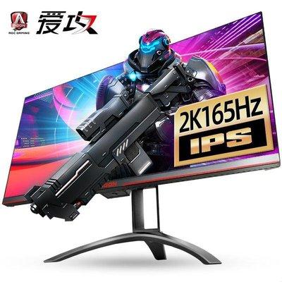 A小優【台灣現貨】AOC愛攻32英寸IPS顯示器2K165HZ金剛AG322QX電競10bit面板AGON(原廠3年保)