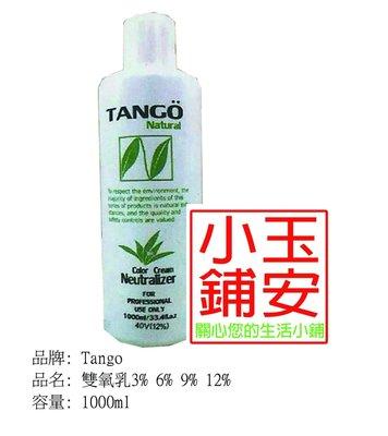 Tango雙氧乳3% 6% 9% 12%