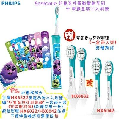 【大王家電館】【現貨贈刷頭 共2+2個刷頭】HX-6322 PHILIPS Sonicare 飛利浦兒童音波震動電動牙刷