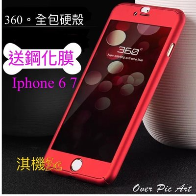 淇機3C Iphone 7 6 s plus 全包邊 手機殼 保護殼 前蓋 鋼化膜 後蓋 送保護貼 磨砂殼 簡約 硬殼