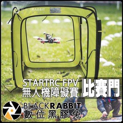 數位黑膠兔【 255 STARTRC FPV 無人機 障礙賽 比賽門 】 空拍機 穿越賽 競技 比賽 道具 用品 DJI