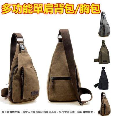 多功能單肩包 斜背包 胸包 腰包 側背包 肩背包 戶外小挎包 帆布包後背包 登機包 郵差包