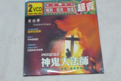 【金玉閣C-4】VCD~神鬼大法師
