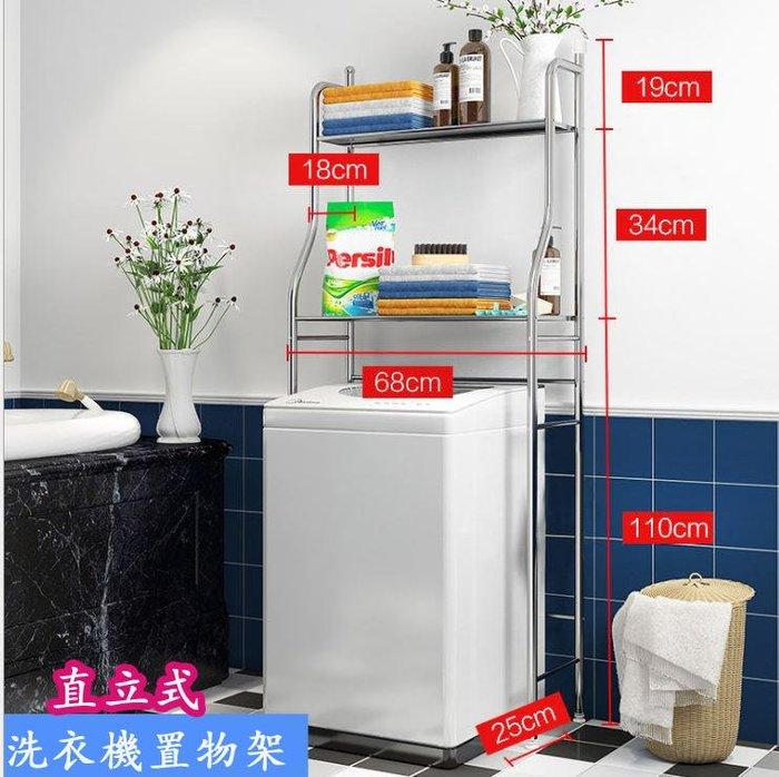 (非烤漆)不鏽鋼直立式洗衣架 不鏽鋼置物架 洗衣機架 壁掛收納架 小物收納架 洗衣精架 不銹鋼層架(無贈品)