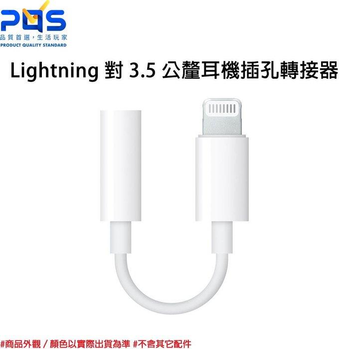 Apple 原廠 Lightning 對 3.5 公釐耳機插孔轉接器 轉換器 轉接頭 台南PQS