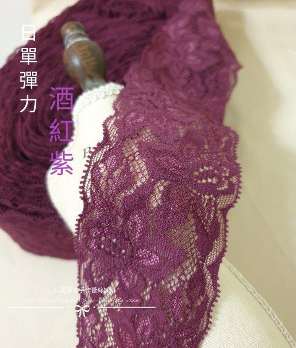 『ღIAsa 愛莎ღ手作雜貨』日單 酒紅紫精美彈力蕾絲花邊裙子下擺衣服服裝裝飾輔料寬5cm