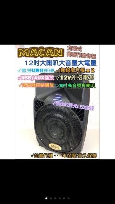《∮聯豐樂器∮》50瓦街頭藝人音箱(可出租) /擴音喇叭/手提音響/大型音箱/行動音箱 可出租《桃園現貨》