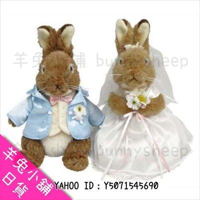 【日本 彼得兔 西式婚紗 結婚 對偶 玩偶 娃娃】Z18616 羊兔小舖 日貨 日本代購 禮物 婚禮佈置