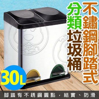 【??培菓寵物48H出貨??】不鏽鋼環保廚房可分類腳踏式雙桶垃圾桶-30L 特價2200元(限宅配)