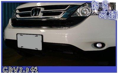 {{[新店ㄚ瑋]}}HONDA 本田 CIVIC8 / CRV 3.5代 / ACCORD 魚眼霧燈