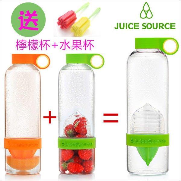 *送杯刷*Juice Source二代活力榨汁杯二合一 檸檬水瓶 綠澄紅 纖檸隨手瓶