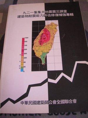 【兩手書坊】社會科學~九二一集集大地震震災調查 建築物耐震能力評估修復補強專輯