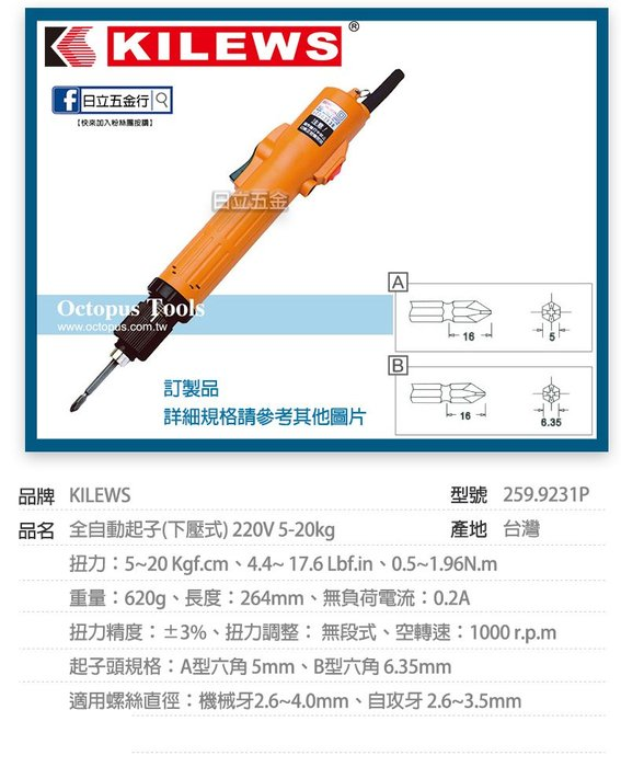 EJ工具《附發票》259.9231P 奇力速 KILEWS 全自動電動起子(下壓式) 220V 5-20kg