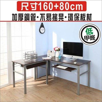 辦公室/電腦室【居家大師】低甲醛防潑水L型160+80公分附抽屜鍵盤穩重工作桌I-B-DE049+51WA-DR-K
