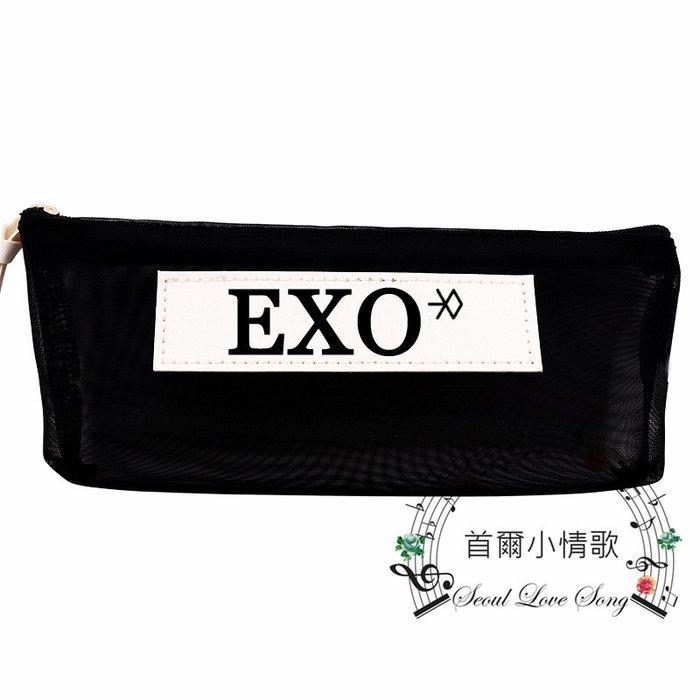 【首爾小情歌】EXO 網紗 化妝包 鉛筆盒 筆袋 文具 拉鍊包 韓國
