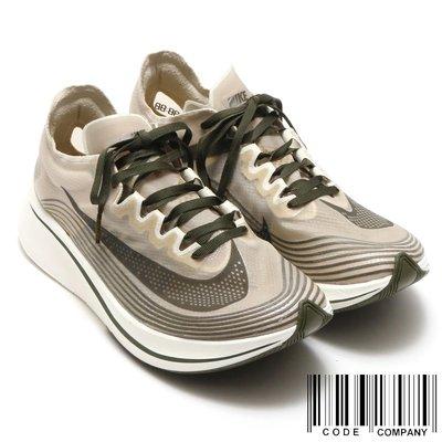 =CodE= NIKE ZOOM FLY SP SHANGHAI 上海限定慢跑鞋(卡其)AA3172-300 男女 預購