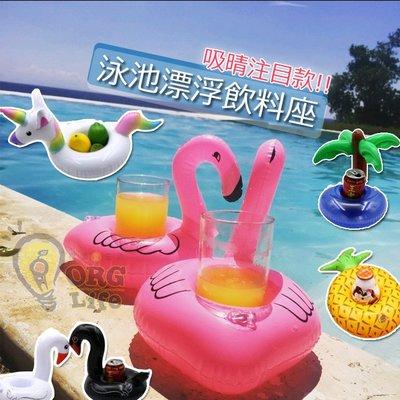 ORG《SD1743》多款造型~ 獨角獸 漂浮飲料座 充氣杯墊 椰子樹 杯座 杯托 充氣杯墊 泳圈杯座 泳圈杯架 充氣