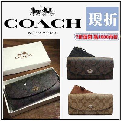 現折促銷 COACH 52601 長夾 皮夾 手拿包 三折錢包 長皮夾 多卡位 信封錢包 子母包
