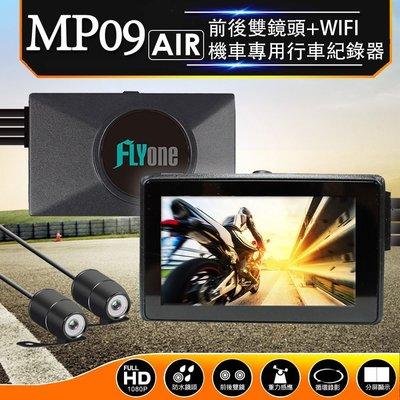 FLYone MP09 AIR(+64G記憶卡) 雙鏡頭機車行車記錄器 1080P 前後雙錄+WIFI 手機APP連接