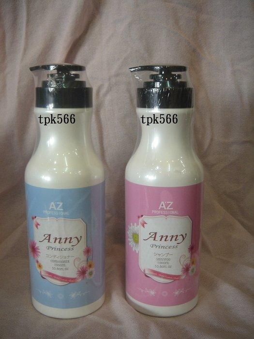 AZ-安妮公主鎖水洗髮精+護髮素1000ml.2瓶特價$1250元.免運.