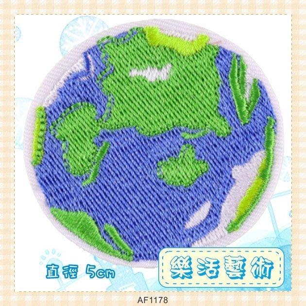 樂活藝術「燙貼布」 ~ 可愛地球 刺繡布貼 熨燙貼 貼花 DIY《有背膠》【現貨】【AF1178】