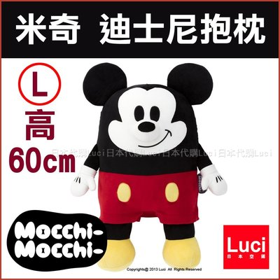 L 號 米奇 抱枕 Mocchi Mo...