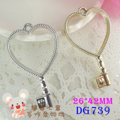 DG739【每個15元】26*42MM精緻鑰匙造型愛心款合金掛飾(二色)☆ZAKKA配飾吊飾耳環材料【簡單心意素材坊】