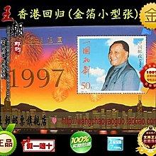 大陸郵票郵局正品1997-10M 香港回歸(金箔小型張) 原膠全品 王朝郵票店