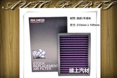 線上汽材 RAEMCO 高流量空氣芯/空氣濾清器 ROGUE 09/BIG TIIDA/SENTRA/JUKE 13-