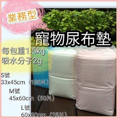 【大量供貨,快速出貨】【一箱8包,宅配只要972 !!!】業務型寵物尿布墊 (裸包)