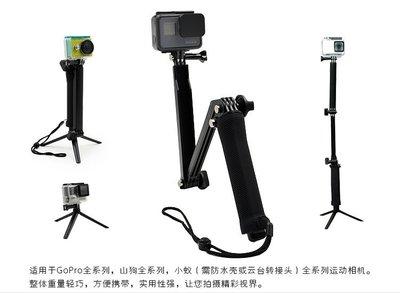 gopro hero5/4/3/小蟻4K/山狗/三向自拍桿支架棍棒三折桿3way配件 自拍架 自拍 旅遊