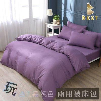 【現貨】經典素色兩用被床包組 柔絲棉 單人 雙人 加大 特大 均一價 夢幻紫 台灣製造 床包加高35CM BEST寢飾