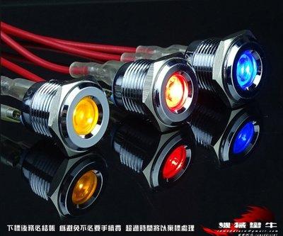 ≡MACHINE BULL≡ 16mm 金屬指示燈 12V 防水信號燈 LED指示燈 鏡面