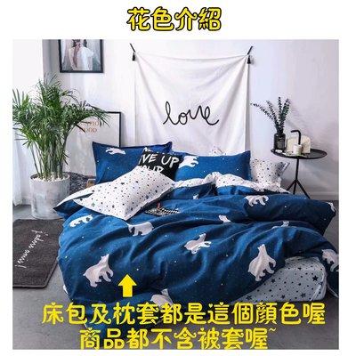 【雙人】床包組三件套單面版 多款式可選 單面印花 鬆緊帶床包 磨毛加工處理 親膚柔軟