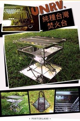 【山野賣客】士林UNRV 純種台灣高級焚火台 304不銹鋼 不鏽鋼烤爐 烤肉架 可搭配UNRV三用桌