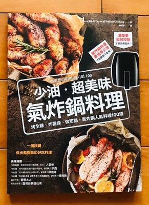 采實-少油.超美味,氣炸鍋料理:烤全雞、炸薯條、做甜點,氣炸鍋人氣料理100道