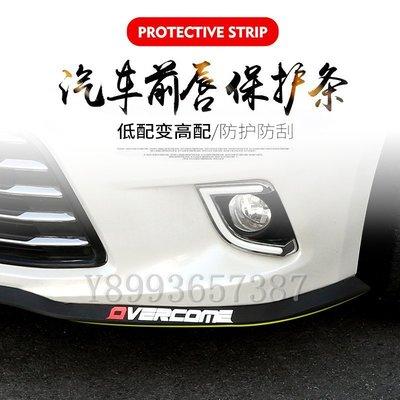 corolla前后唇小包圍/Levin/橡膠雙擎前鏟飾條CAMRY防撞膠條汽車改裝