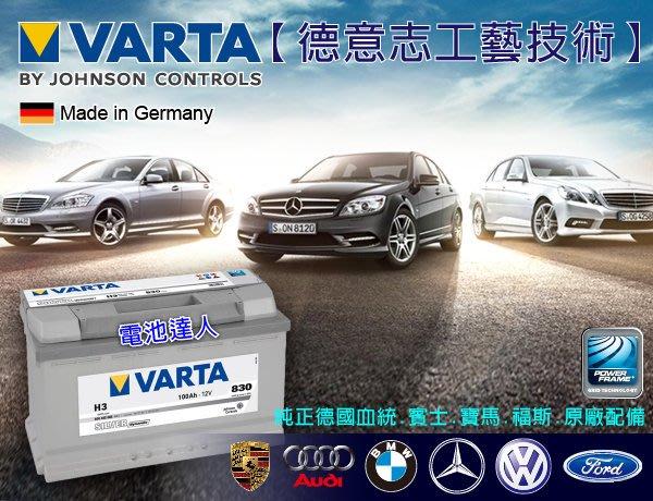 《高雄電池》DIY自取交換 汽車電池 德國VARTA(H3 100AH) 60038 S320 X5 740 E350