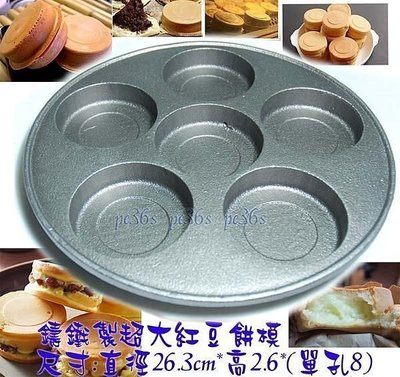 『尚宏』ng 鑄鐵表面無處理 超大紅豆餅模  (可做 車輪餅 紅豆餅機 紅豆餅烤盤 紅豆餅爐 鑄鐵盤